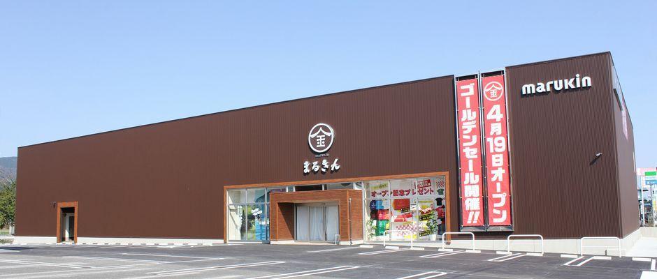 08_marukin-top.jpg